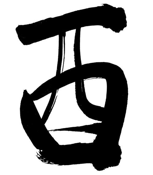 Torimojisumi3