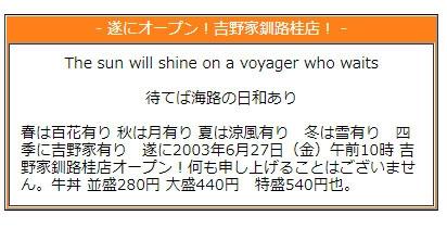 Yoshinoya20030627
